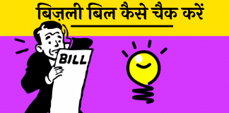 mobile se bijli bill check kaise kare