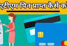 pnb atm pin generate hindi