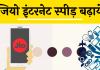 increase jio net speed kaise bdaye hindi