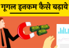 increase Google adsense CPC and Google adsense Revenue hindi
