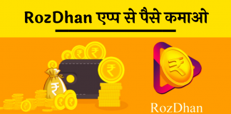Roz Dhan App hindi