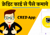 Credit card apply and CRED APP hindi