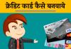 Credit card apply hindi