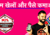 MPL Game kya hai MPL App Download