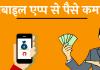 OneAD App paise kamane wala app