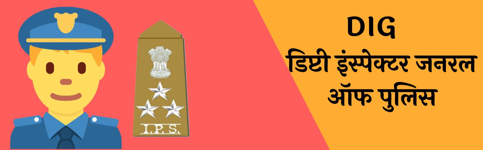 DIG rank list hindi