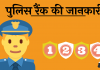 indian Police Rank list and salary Hindi