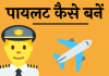 pilot kaise bane how to become a pilot hindi