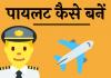 pilot kaise bane how to become a pilot hindi
