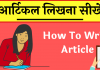 Article Writing aur Article Writing Format kaise kare hindi