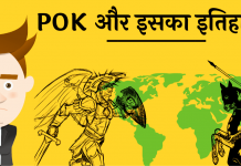 full form pok hindi