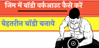 Gym Workout kaise kare Gym Workout Trainer App Reviews Hindi
