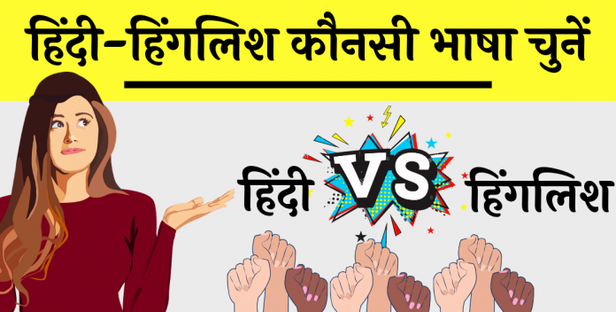 Hindi vs Hinglish Best language Blogging Hindi