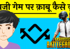 Pubg Game par kabu kaise kare game addiction Hindi