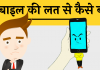 mobile addiction kya hai mobile addiction treatment hindi