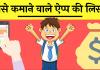 paisa kamane wala app hindi