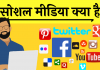 Social Media Hindi
