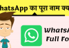 Whatsapp full form hindi