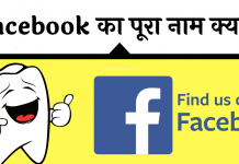 facebook full form hindi