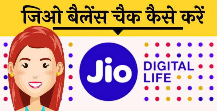jio balance check kaise kare hindi