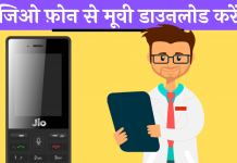 Jio Phone Movie Download Kaise Kare Hindi