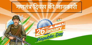 26 january republic day gantantr diwas hindi