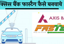 Axis Bank Fastag Recharge