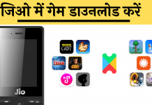 jio phone me Game download kaise kare