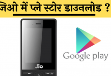 jio phone me Play store Download kaise kare