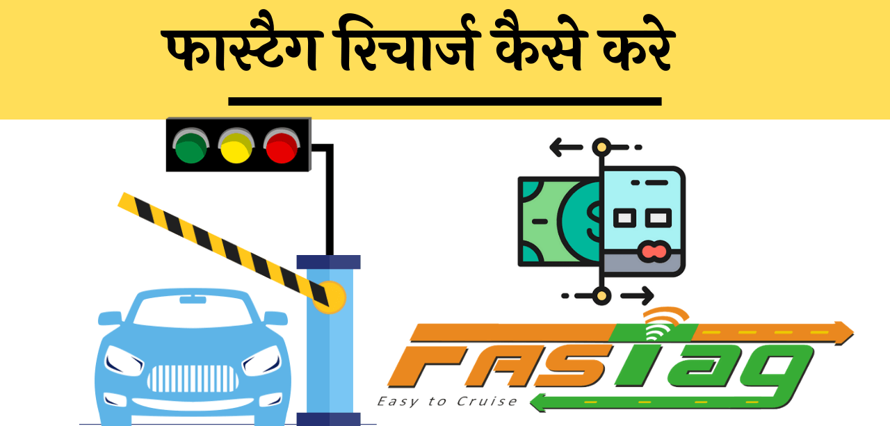 online fastag recharge
