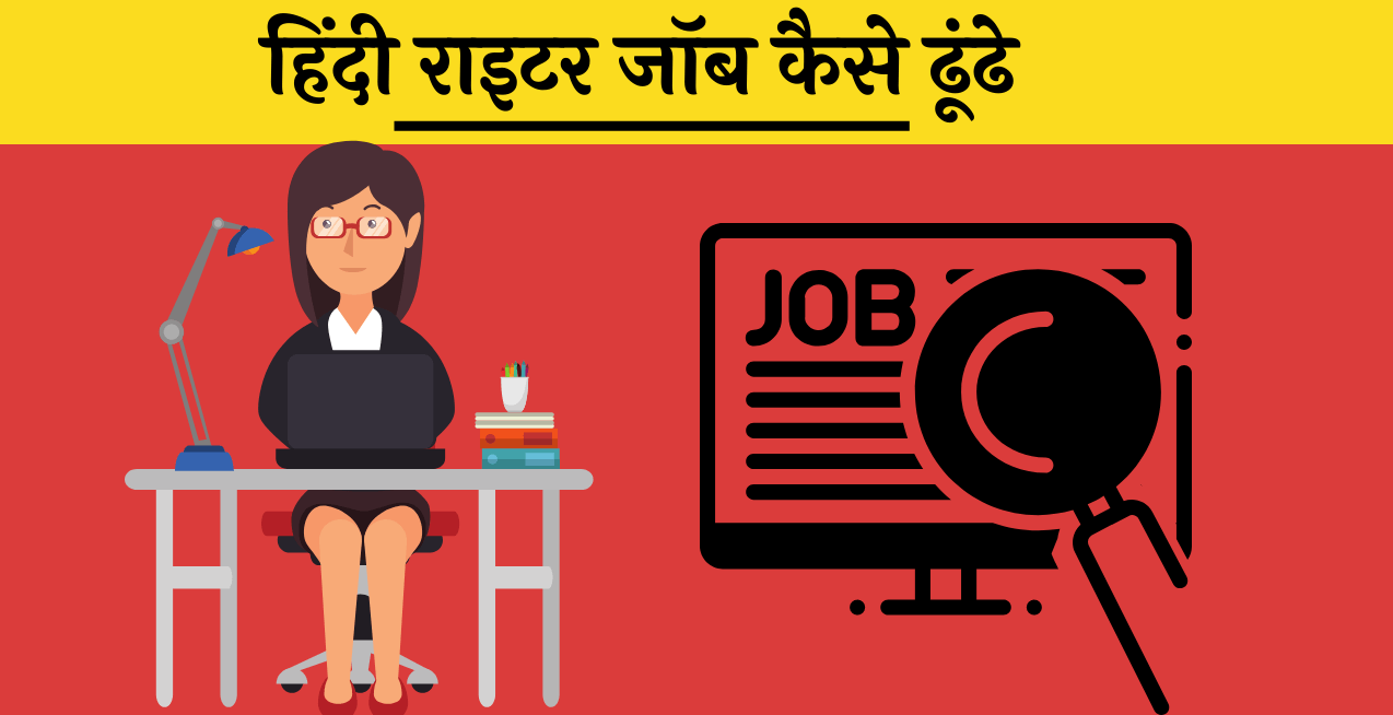 Hindi content Writing Job india