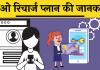 Jio Recharge Plan offer list Hindi