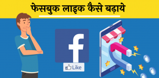 facebook like badhane wala app download Hindi