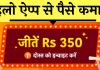 helo app se paise kaise kamaye download hindi