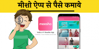 meesho app se paise kaise kamaye jankari download hindi