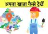 Apna khata nakal jamabandi edharti hindi