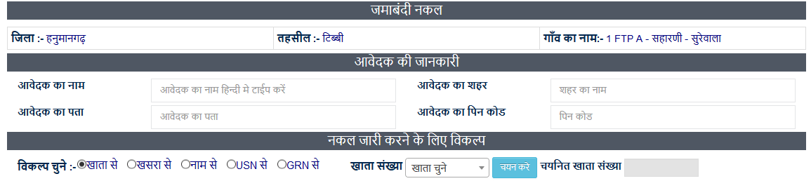 Apnakhata, Land Records of Rajasthan State, Government of Rajasthan (7)