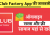 Club Factory App Download hindi me