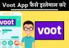 Download Voot App kaise chlaye hindi