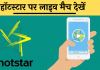 Hotstar par free live Cricket match kaise dekhe hindi