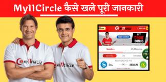 My11Circle App Download Hindi