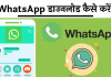 Whatsapp download kaise kare hindi