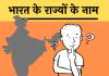 bharat me kitne rajay state hai hindi