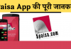 5Paisa App kya hai jankari hindi