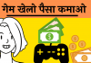 Paisa Wala Game Game Khelo Paisa Jeeto hindi