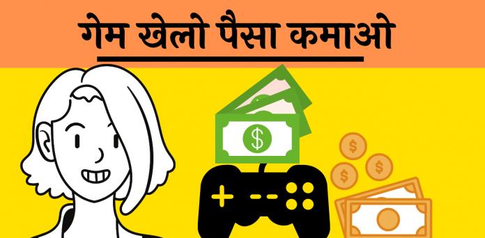 Paisa Wala Game Game Khelo Paisa Jeeto hindi