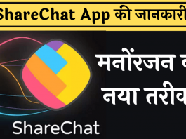 Sharechat app kya hai download kaise kare hindi