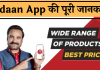 Udaan App kya hai jankari hindi