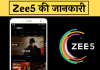 Zee5 App kya hai download kare hindi