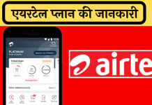 airtel recharge plan and offer ki jankari hindi